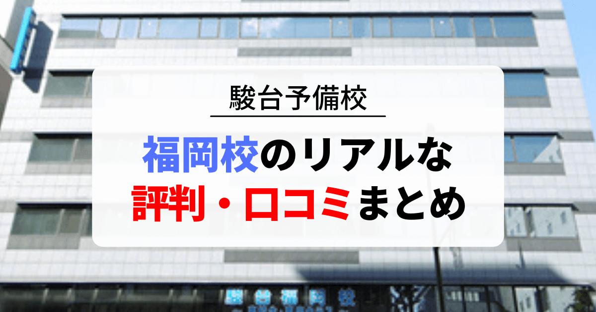 【駿台予備校】福岡校のリアルな評判・口コミまとめ