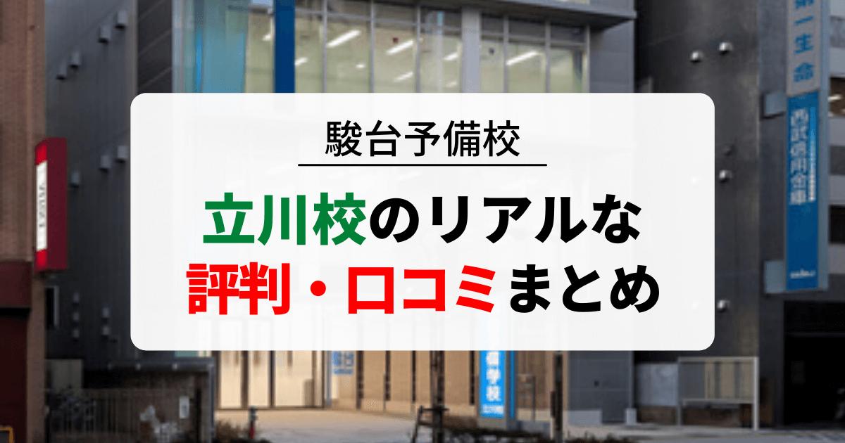 【駿台予備校】立川校のリアルな評判・口コミまとめ