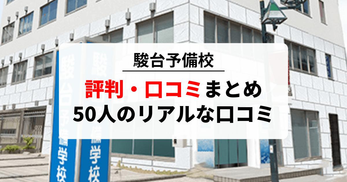 【駿台予備校】評判・口コミまとめ