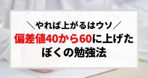 偏差値40から60に上げたぼくの勉強法
