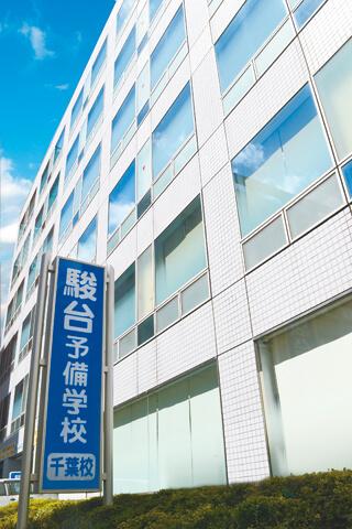 駿台千葉校校舎