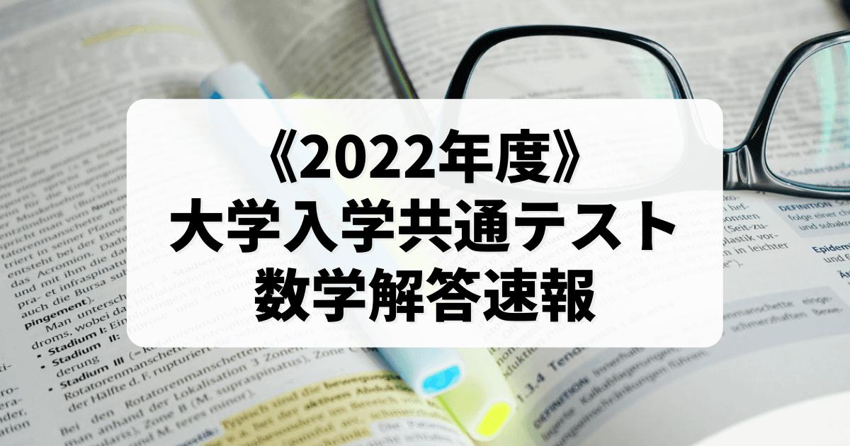 《2022年度》 大学入学共通テスト 数学解答速報
