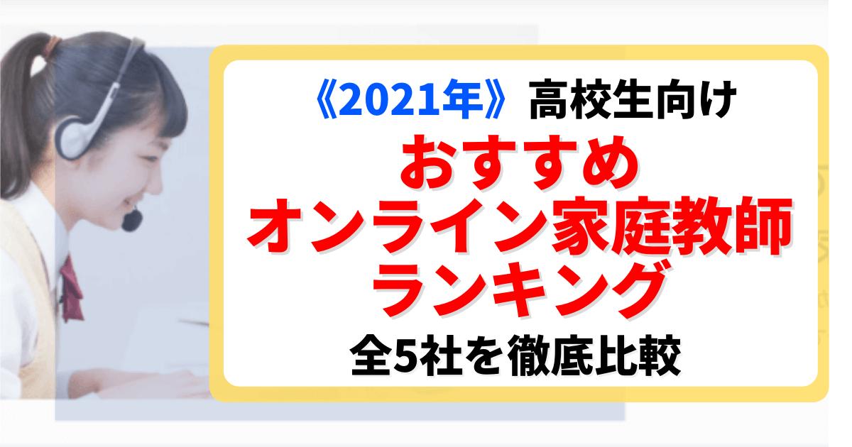 おすすめオンライン家庭教師5選