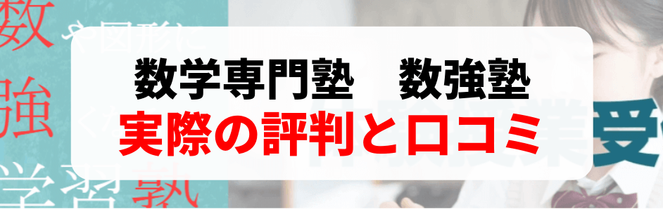 数強塾評判・口コミ