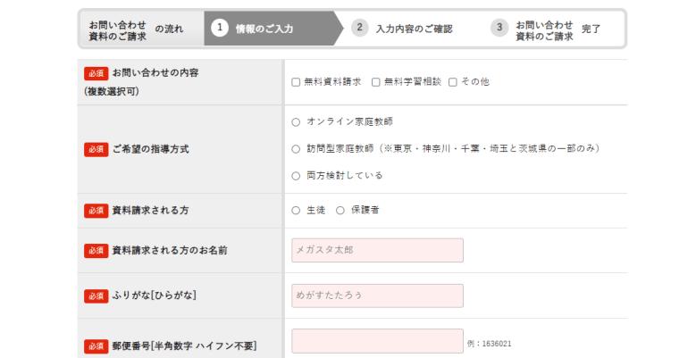 無料資料請求の手順1